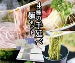 手延べ麺・そば詰合せ(F-20)