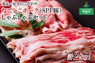 なでしこポーク(SPF豚)しゃぶしゃぶセット 2kg