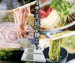 手延べ麺・そば詰合せ(F-21)