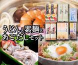 【ポイント交換専用】F-26島原手延べ麺・まるっと詰め合わせ