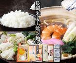 【ポイント交換専用】F-275年連続「特A評価」の長崎米と島原手延べ麺バラエティセット