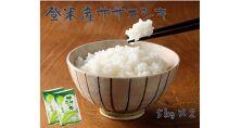 宮城県登米市産ササニシキ精米 5㎏×2個セット