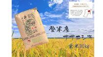 宮城県登米市産ササニシキ玄米 30㎏
