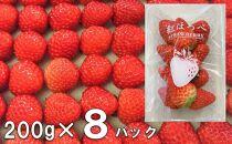 いちご<紅ほっぺ>約200g×8パック