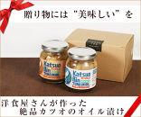 【ギフトに最適】『カツオのオイル漬け』245g×4瓶
