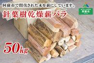 針葉樹乾燥薪バラ 50kg