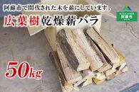 広葉樹乾燥薪バラ 50kg