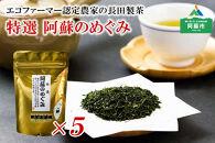 蒸し緑茶部門1位★エコファーマ―認定農家の自園・自製「特選阿蘇のめぐみ」