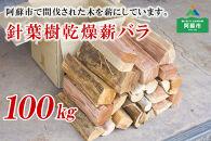 針葉樹乾燥薪バラ 100kg