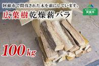 広葉樹乾燥薪バラ 100kg