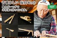 木育 昔懐かしい 玩具セット