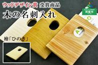 【ウッドデザイン賞受賞商品】木工職人が作る木の名刺入れ(檜)