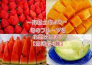 【2~5月受付/年4回お届け】季節のフルーツセット(2021年度受付)