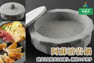 阿蘇溶岩鍋