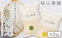 EE034 特別栽培米産地直送「きたくりん・ゆきさやか食べ比べ 各2㎏」《帰山農園》