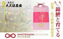 「こいみのり」鯉農法で創った特別なコシヒカリ南魚沼有機栽培米玄米5kg