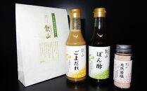 欽山オリジナル商品セット(天然だしパック・ポン酢・ごまだれ・天然岩塩)