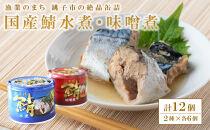 国産鯖水煮・味噌煮12缶セット