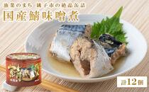国産鯖味噌煮12缶セット