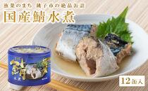 国産鯖水煮12缶セット