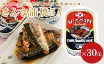 さんま蒲焼5A30缶