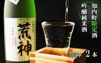 BB001知内町限定酒吟醸純米酒「荒神2本セット」【3600pt】