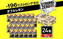 〈サントリー〉-196℃ストロングゼロ【ダブルレモン】1ケース