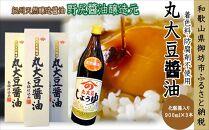 野尻丸大豆醤油 900ml×3本(化粧箱入り)