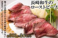 長崎和牛のローストビーフ(約300グラム×3本セット)