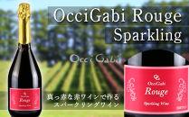 【OcciGabiWinery】ルージュ・スパークリング