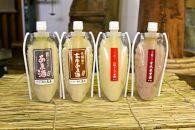 岩手の麹屋さん甘酒4種類飲み比べセット(濃縮タイプ)300gX各1本計4本江刺りんご・合鴨・玄米・古代米