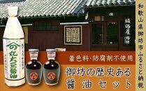 野尻醤油醸造元 丸大豆醤油 900ml×1本、三ツ星醤油200ml×2本
