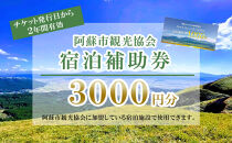 【3,000円分】阿蘇市観光協会加盟施設で使用できる宿泊補助券