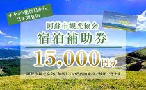 【15,000円分】阿蘇市観光協会加盟施設で使用できる宿泊補助券