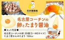 名古屋コーチンの卵とたまり醤油のセット