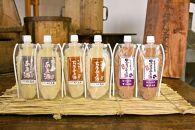 岩手の麹屋さん甘酒3種類飲み比べセット各300g(濃縮タイプ)各2本計6本入