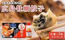 【大野産牡蠣を使用】牡蠣餃子3箱(60粒)レモン風味みそダレ付