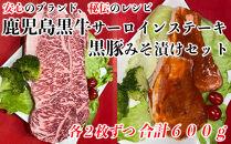 【影響が大きい事業者支援】鹿児島黒牛サーロインステーキ、黒豚みそ漬け(100セット限定)