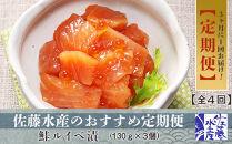 【全4回】佐藤水産のおすすめ定期便【3ヶ月に1回お届け!】鮭ルイベ漬
