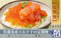 【全4回】佐藤水産のおすすめ定期便【3ヶ月に1回お届け!】鮭ルイベ漬(130g×2)といくら醤油漬(130g×1)