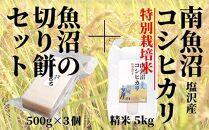 【極上切り餅】と南魚沼産塩沢コシヒカリ(特別栽培米8割減農薬)精米5kg