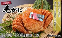 AS002数量限定【朝ゆで】北海道産ボイル毛ガニ(活時500-540g前後)1尾