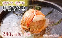 AS008数量限定【朝ゆで】北海道産毛ガニ甲羅盛り1個(280g前後)
