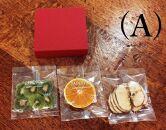 JAPONIC(自然栽培)ドライフルーツ3点ギフトセット(A)