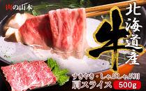 北海道産牛 肩スライス 500g(すきやき・しゃぶしゃぶ用)<肉の山本>
