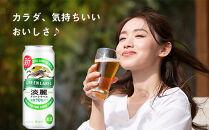キリン淡麗グリーンラベル<北海道千歳工場産>500ml(24本)