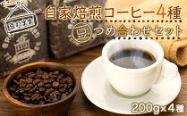 【豆のまま】自家焙煎コーヒー200gx4種 つめ合わせセット(C,G,B,T)