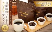 [豆のまま]自家焙煎コーヒー カマクラ・ブレンド(中煎り、中深煎り、深煎り)