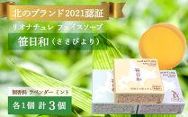 リオナチュレ 笹日和 石鹸3点セット【北のブランド2021認証】