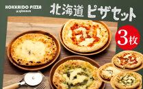 北海道ピザセット 3枚